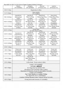 program time table_20160520